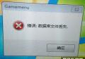 快车游戏更新服务器关机后,客户端菜单提示数据库错误