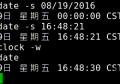 linux下时间设置