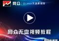【视频教程】网众Linux系统安装